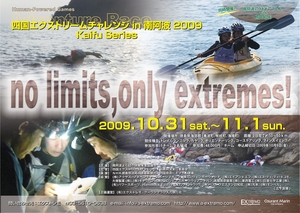 A4_Extreme-Minamiawa2009_-thumb-940x668.jpg