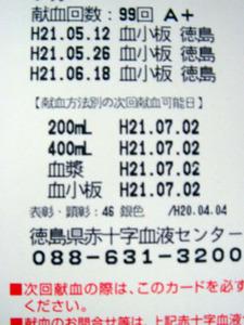 blood_prize.jpg