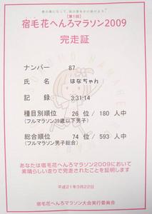 hanachan_09.JPG