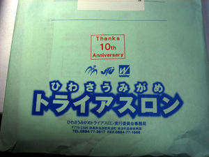 hiwasa09_00.jpg