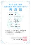 kaifu_socre.jpg
