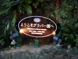 nagasaki_00035.jpg