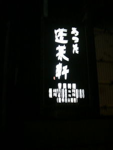 nagoya_at_00014.jpg