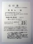sakura_letter.jpg