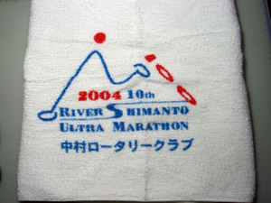 shimanto_towel.jpg