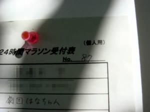 shiro10_00006.jpg