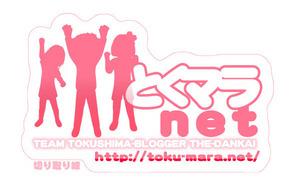 toku-mara-sticker.jpg