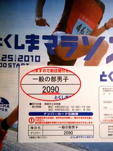 tokumara2010_zekken.jpg
