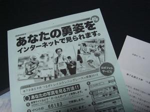 tsurugi_02.jpg