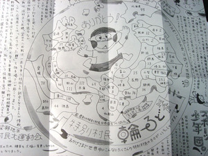 umaji09_toku01.jpg